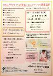 カイロプラクティック(整体)・エステティック開業説明会